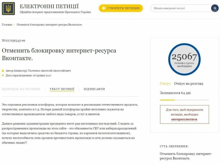 Петиция об отмене блокировки «Вконтакте» собрала 25000 подписей, фото-1