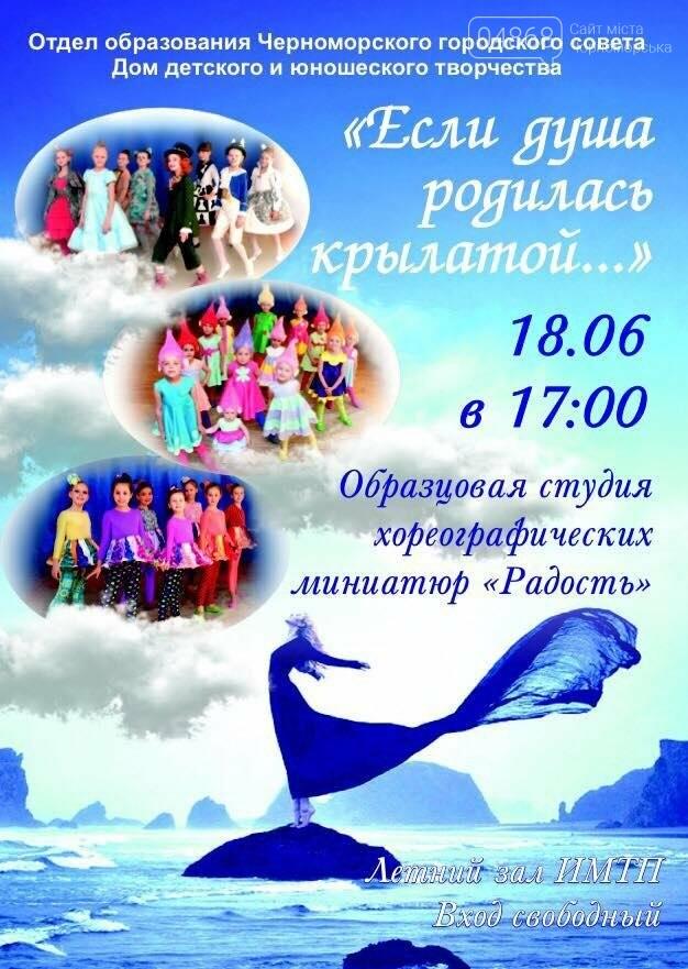 Афиша выходных: куда пойти и что увидеть в Черноморске, фото-2