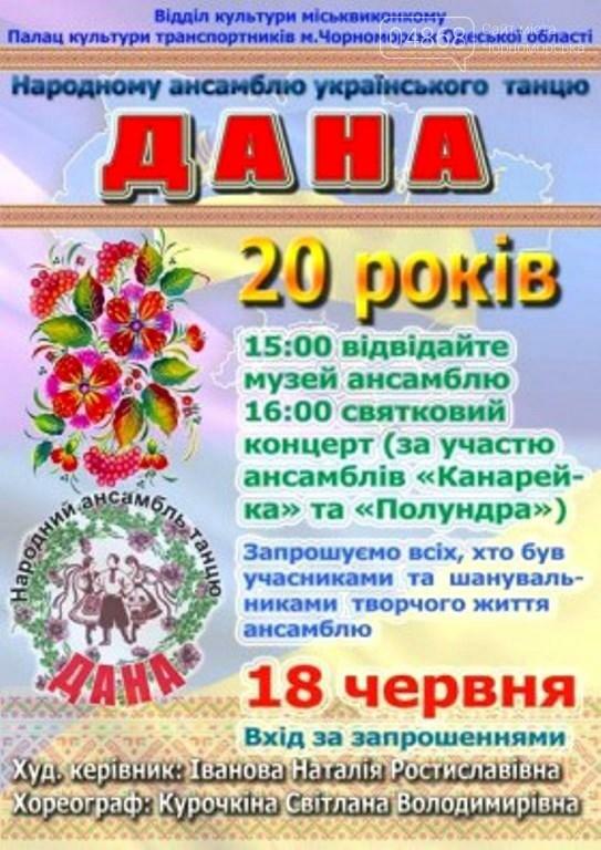 Афиша выходных: куда пойти и что увидеть в Черноморске, фото-3