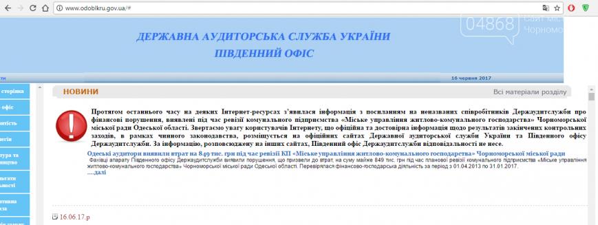 Результаты аудиторской проверки КП «ГУЖКХ» Черноморска - кому верить?, фото-1