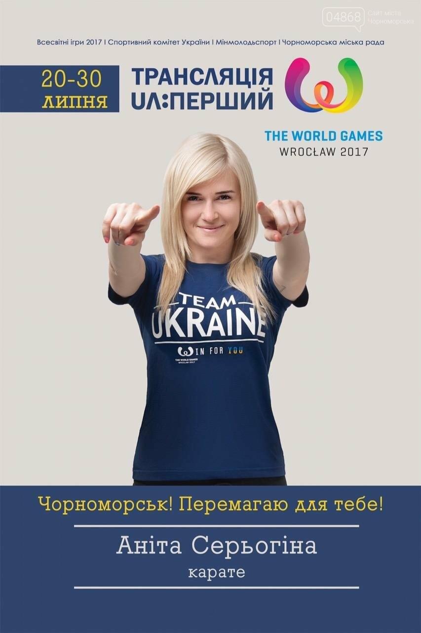 Чемпионка Европы по каратэ из Черноморска примет участие в Всемирных Играх 2017 (фото), фото-2