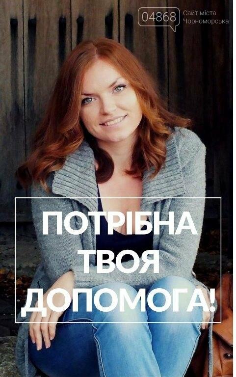 В Черноморске готовится уличный благотворительный концерт, фото-1