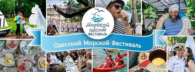 День Конституции: праздничная афиша Черноморска на 28 июня, фото-1