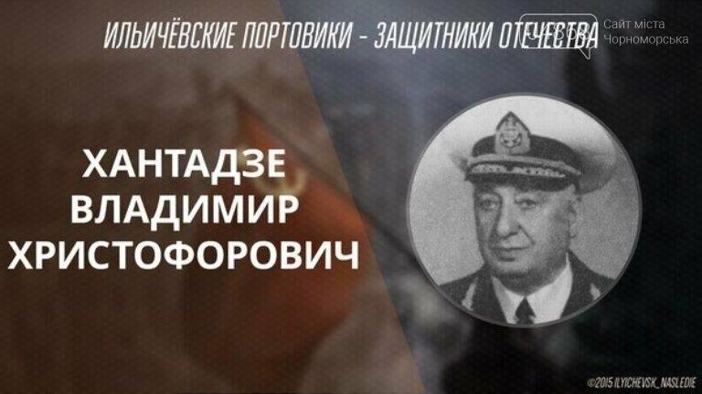 Мемориальные доски Черноморска: Владимир Христофорович Хантадзе, фото-9