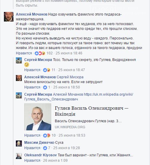 Народный депутат намерен присвоить 15 гектаров земли под Черноморском, фото-2