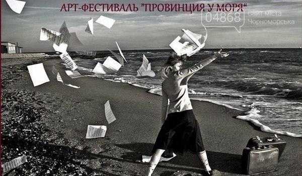 Черноморск в седьмой раз станет «Провинцией у моря» , фото-1