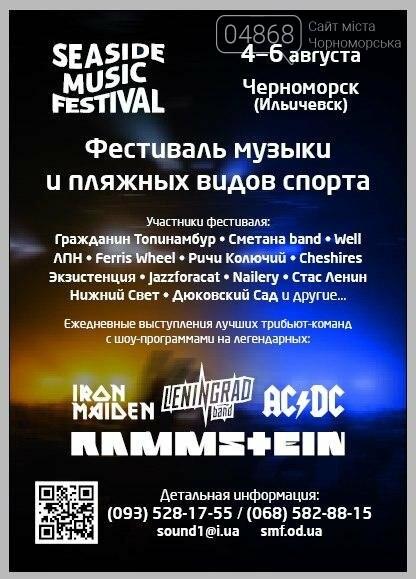 В Черноморске стартует Seaside Music Festival , фото-1