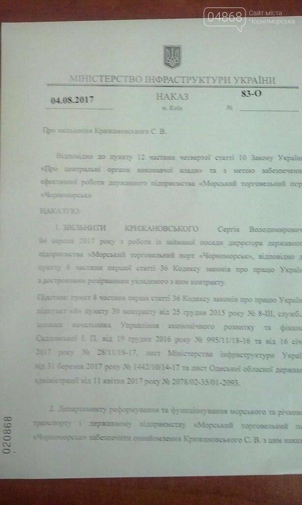 Директор ГП «Морской торговый порт Черноморск» уволен (обновлено), фото-1
