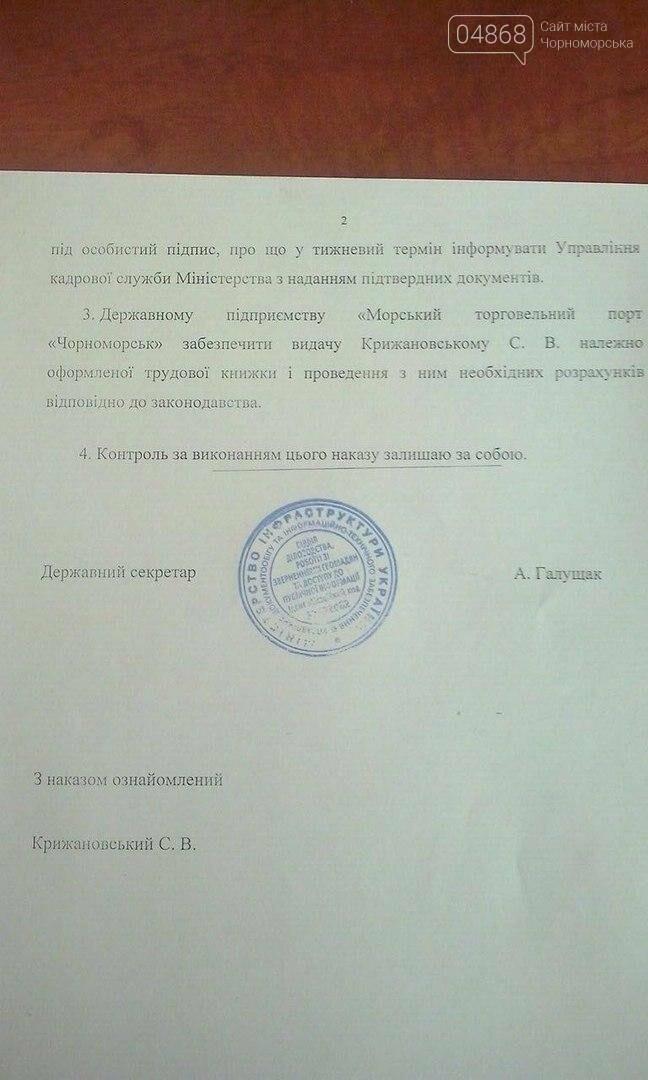 Директор ГП «Морской торговый порт Черноморск» уволен (обновлено), фото-2