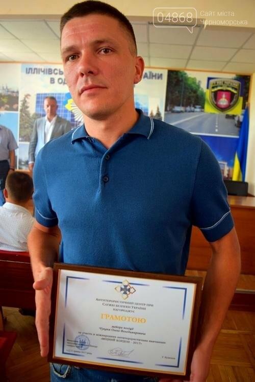 В День Национальной полиции в Черноморске наградили сотрудников подразделения (фото), фото-9
