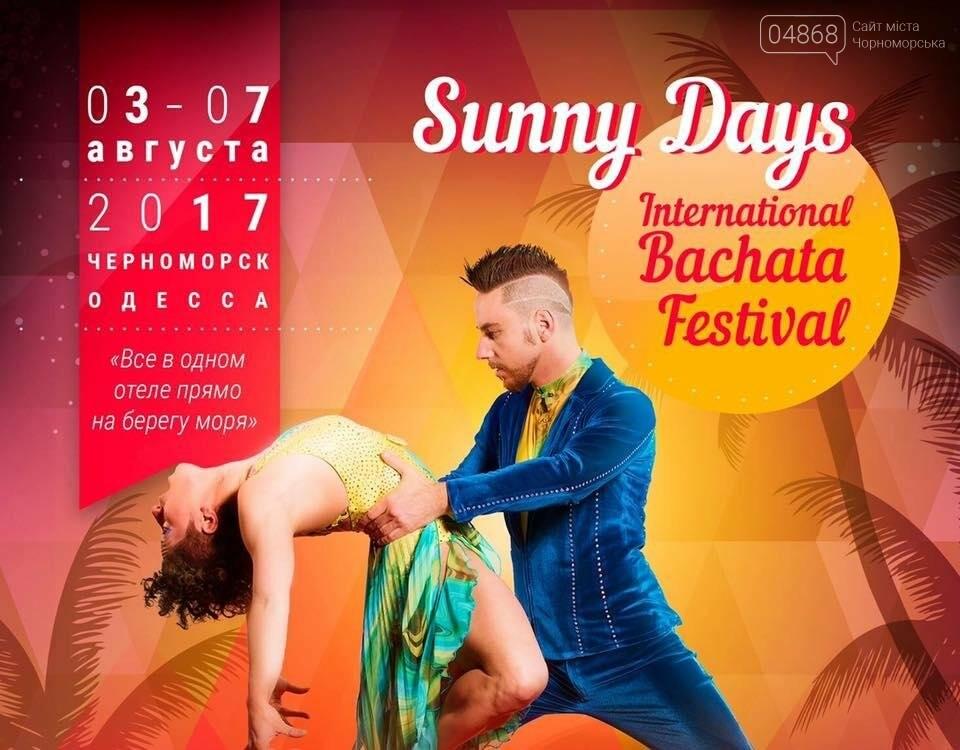 Летняя афиша выходных Черноморска: фестивали, выставки, шоу и вечеринки, фото-2