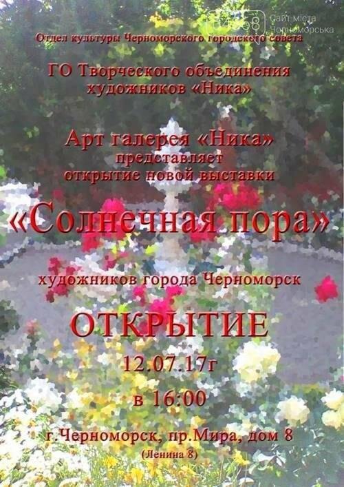 Летняя афиша выходных Черноморска: фестивали, выставки, шоу и вечеринки, фото-6