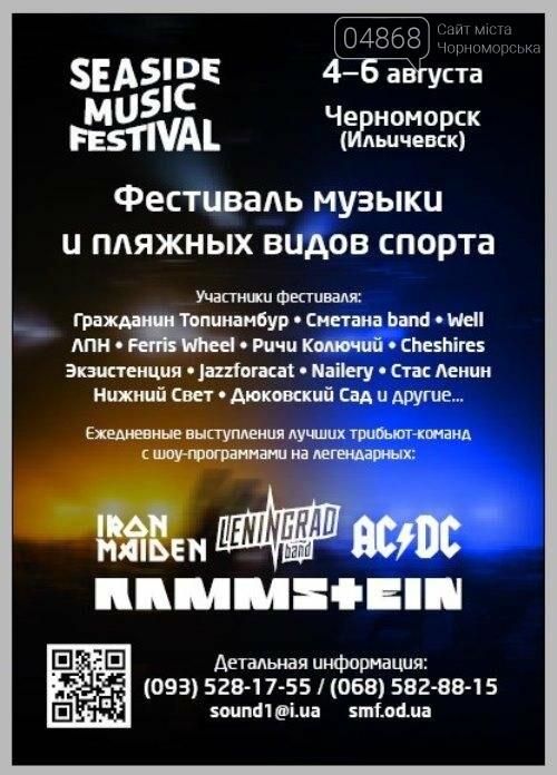 Летняя афиша выходных Черноморска: фестивали, выставки, шоу и вечеринки, фото-8