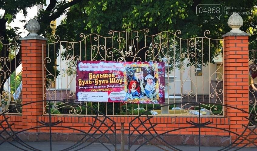 Летняя афиша выходных Черноморска: фестивали, выставки, шоу и вечеринки, фото-4