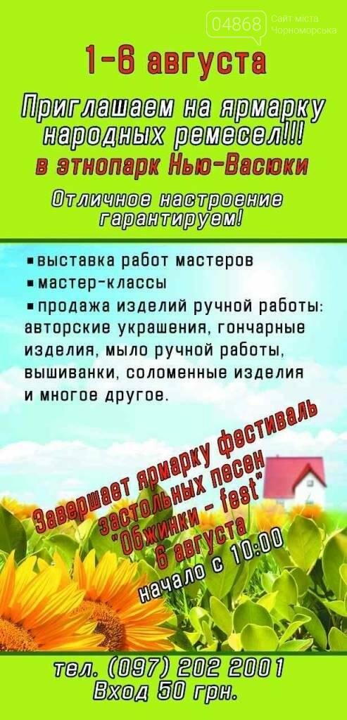 Летняя афиша выходных Черноморска: фестивали, выставки, шоу и вечеринки, фото-12