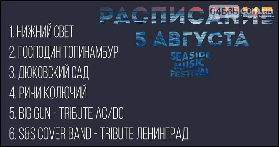 Летняя афиша выходных Черноморска: фестивали, выставки, шоу и вечеринки, фото-9