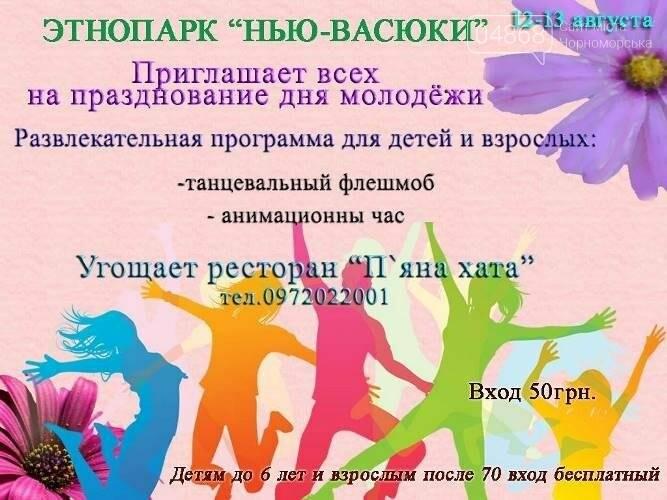 Куда пойти, что увидеть: афиша выходных в Черноморске, фото-4