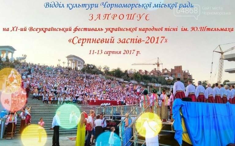 Куда пойти, что увидеть: афиша выходных в Черноморске, фото-1