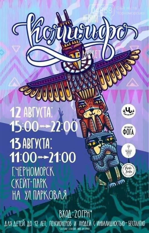 Куда пойти, что увидеть: афиша выходных в Черноморске, фото-5