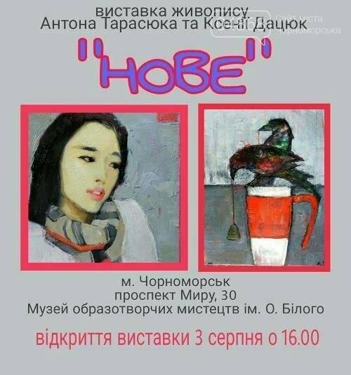 Куда пойти, что увидеть: афиша выходных в Черноморске, фото-6