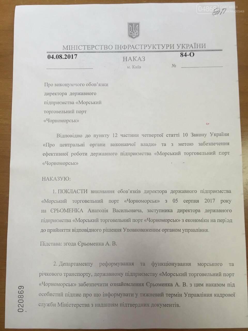 Дело Черноморского порта: бывший директор, подозреваемый НАБУ в воровстве, судится за возвращение на работу , фото-4