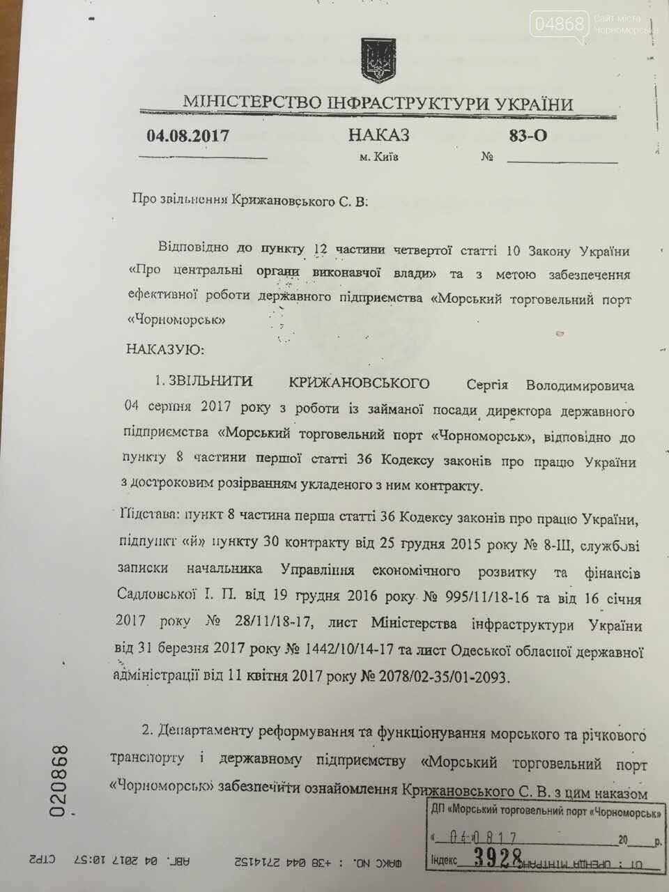 Дело Черноморского порта: бывший директор, подозреваемый НАБУ в воровстве, судится за возвращение на работу , фото-2