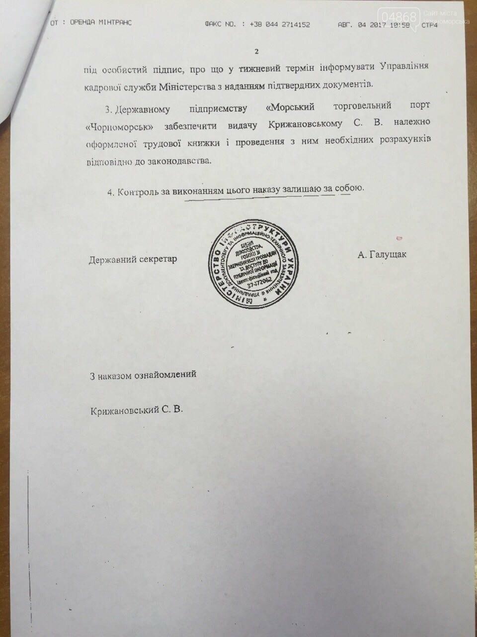 Дело Черноморского порта: бывший директор, подозреваемый НАБУ в воровстве, судится за возвращение на работу , фото-3