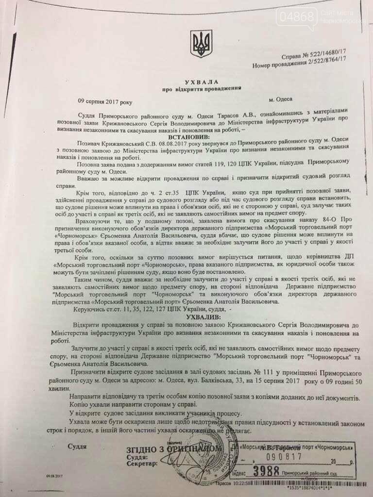 Дело Черноморского порта: бывший директор, подозреваемый НАБУ в воровстве, судится за возвращение на работу , фото-1