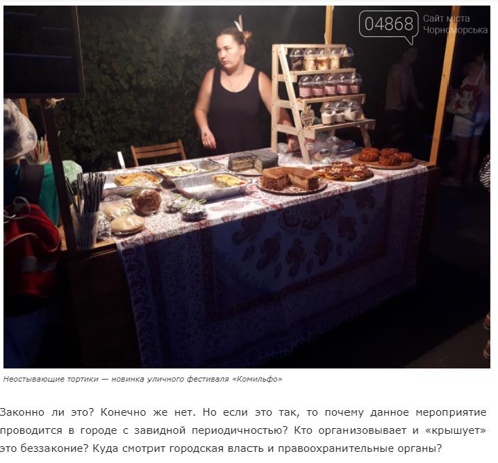 На одном из новостных ресурсов Одессы появилась статья, очерняющая организаторов Черноморской ярмарки Комильфо, фото-3