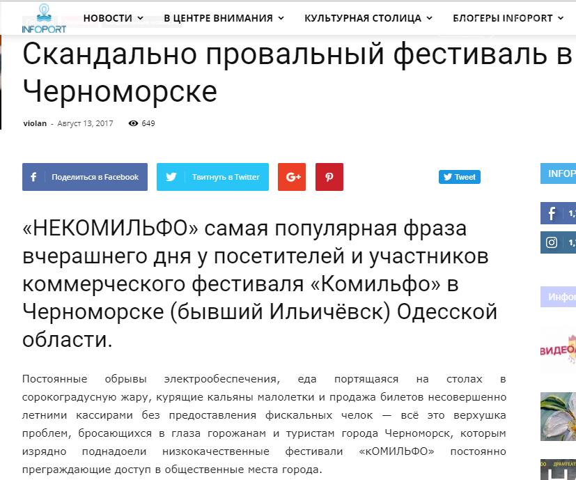 На одном из новостных ресурсов Одессы появилась статья, очерняющая организаторов Черноморской ярмарки Комильфо, фото-1