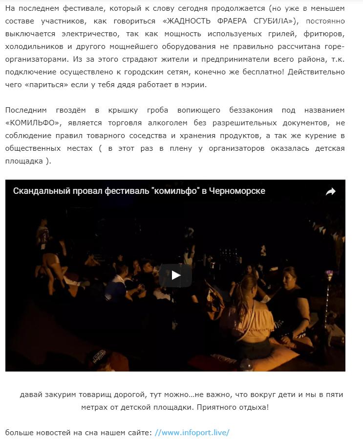 На одном из новостных ресурсов Одессы появилась статья, очерняющая организаторов Черноморской ярмарки Комильфо, фото-5