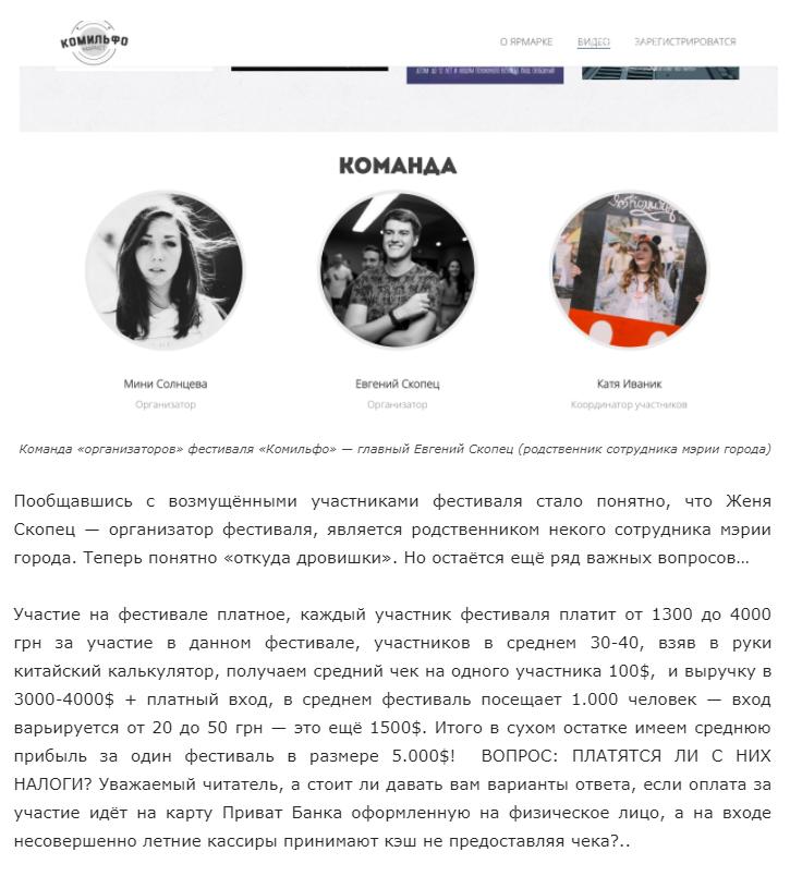 На одном из новостных ресурсов Одессы появилась статья, очерняющая организаторов Черноморской ярмарки Комильфо, фото-4