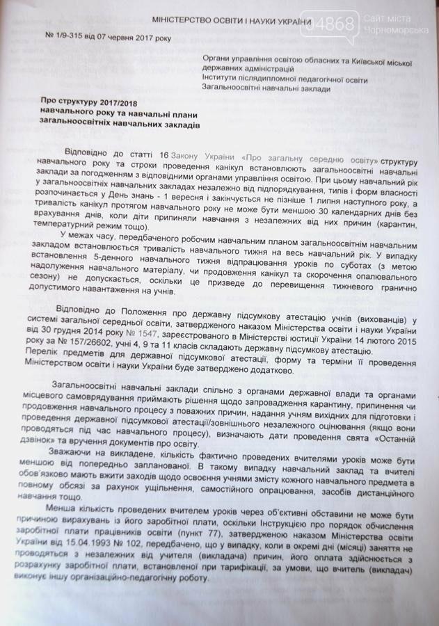 Каникулы у школьников Черноморска: фейки и реальность, фото-6