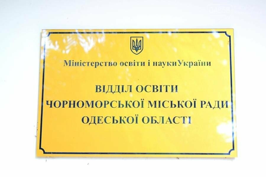 Каникулы у школьников Черноморска: фейки и реальность, фото-1