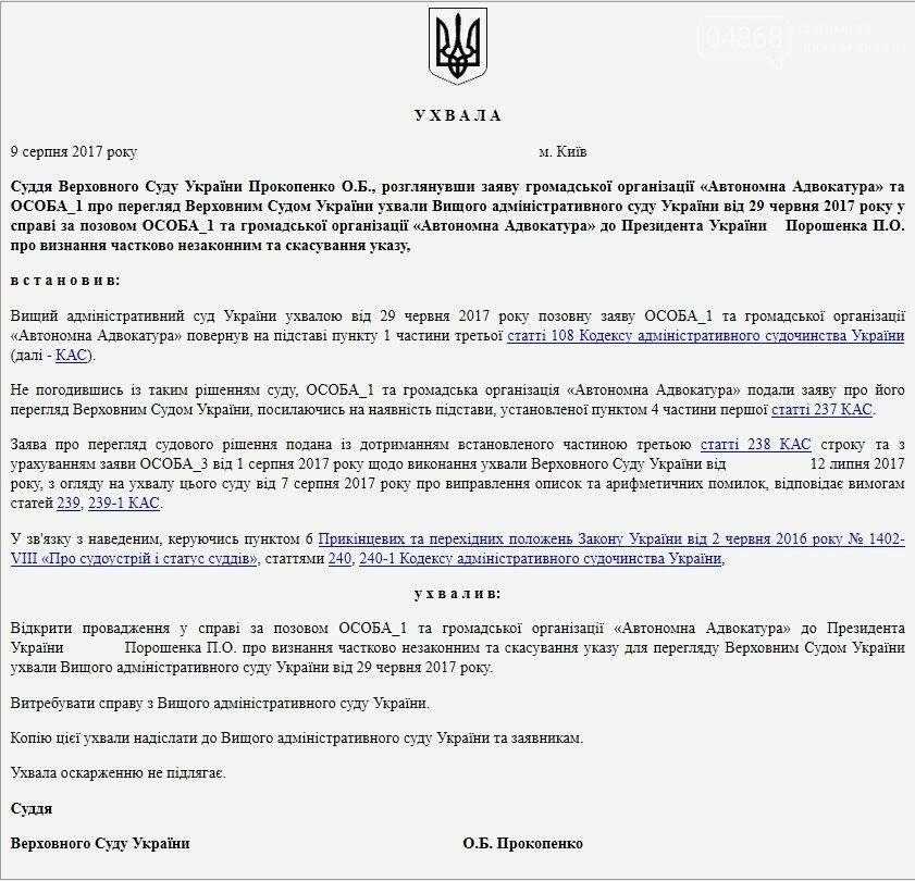 Верховный Суд Украины открыл производство по иску к Порошенко о запрете российских сайтов, фото-1