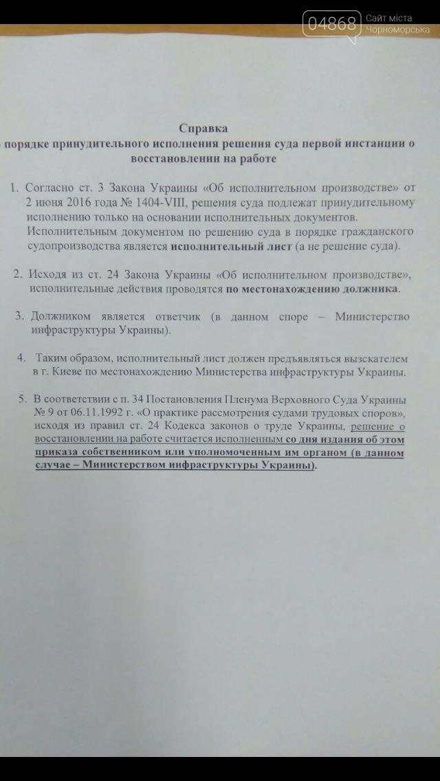 Черноморский порт держит оборону: уволенный МИУ директор собирает титушек для рейдерского захвата предприятия, фото-1