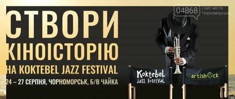 Koktebel Jazz Festival приглашает жителей Черноморска на кастинг!, фото-2