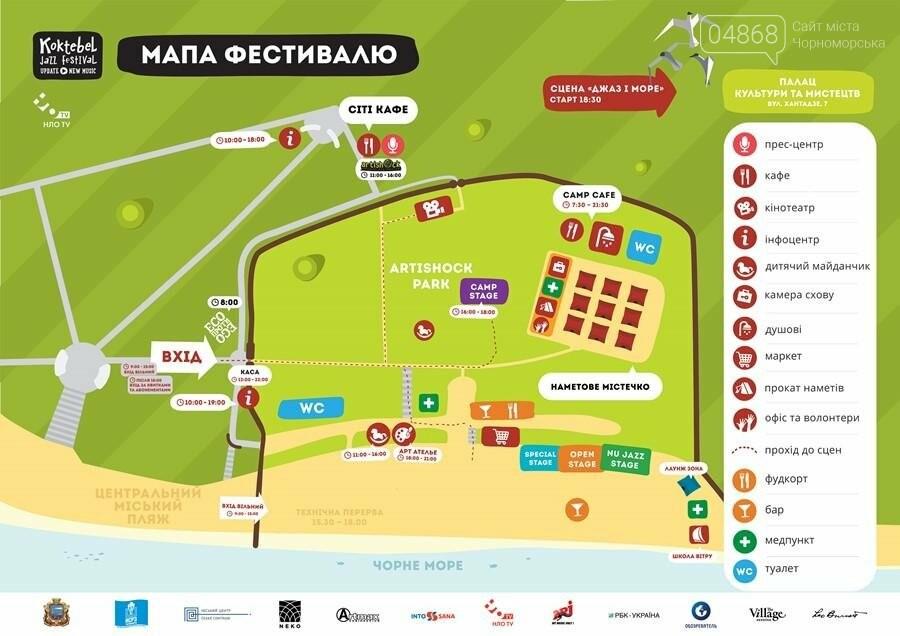 Koktebel Jazz Festival приглашает жителей Черноморска на кастинг!, фото-1
