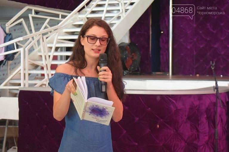 Сегодня в Черноморске  - праздник закрытия арт-фестиваля «Провинция у моря – 2017», фото-1