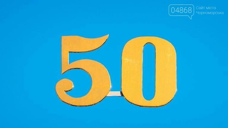 Черноморская школа № 2 отметила 50-летие (фото), фото-14