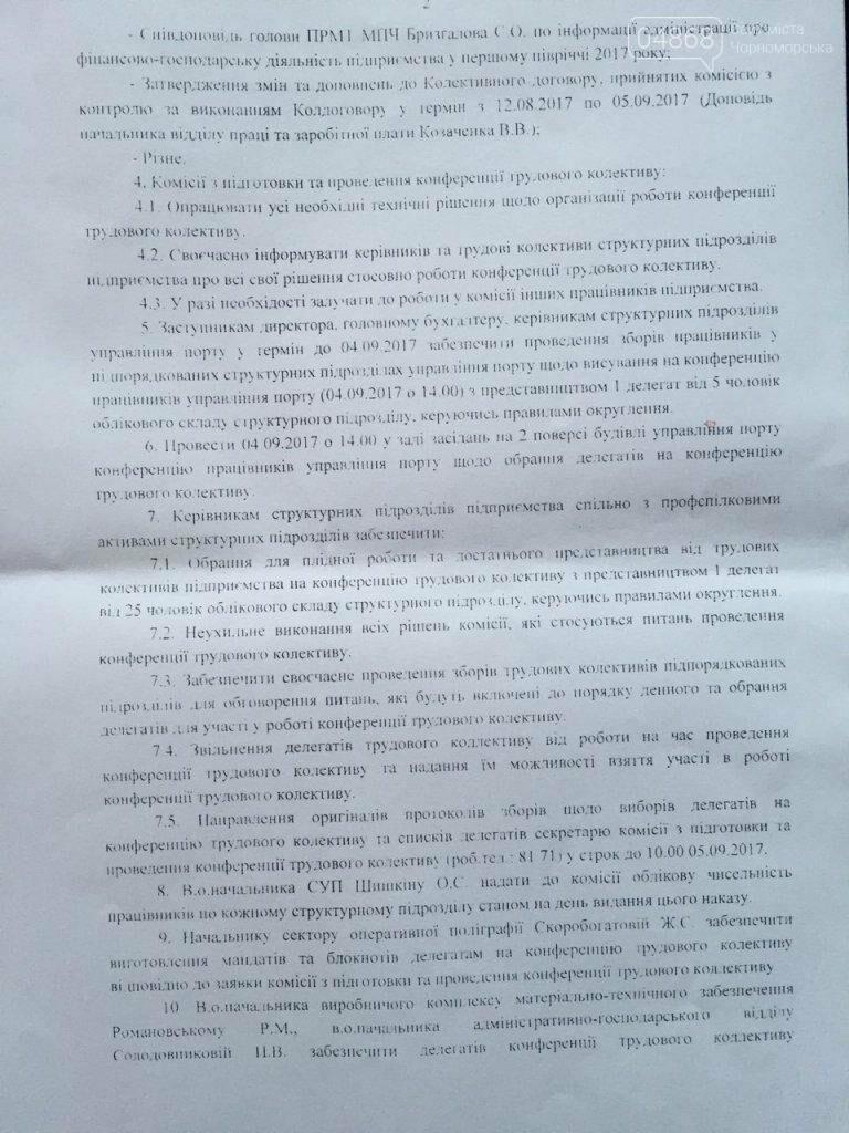 В Черноморском порту пройдёт конференция трудового коллектива, фото-2