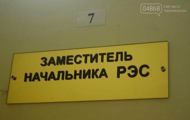 «Энергосбыт» Черноморска меняет адрес, фото-2