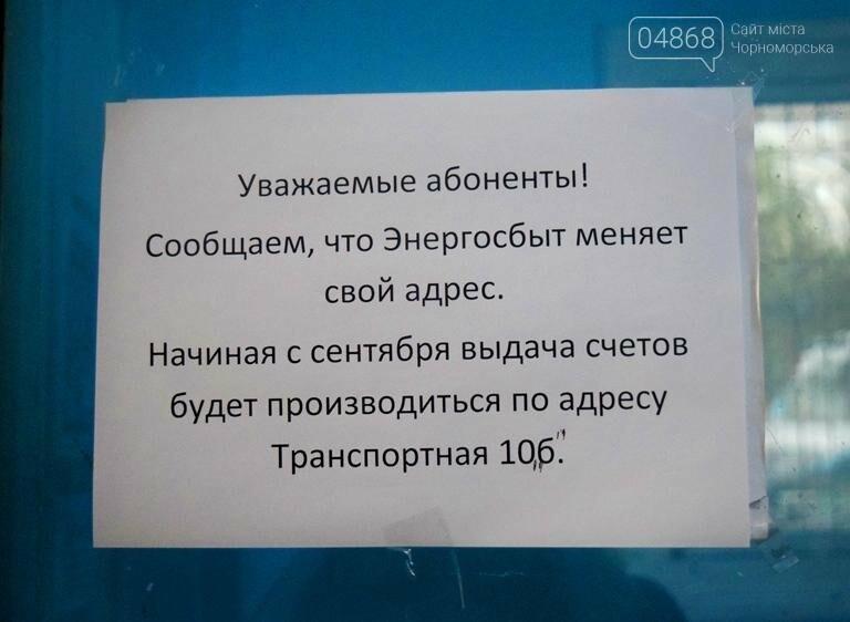 «Энергосбыт» Черноморска меняет адрес, фото-1