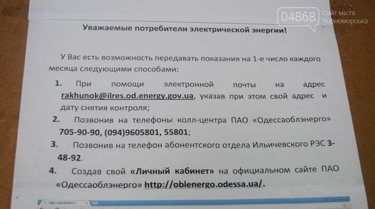 В «Энергосбыте» Черноморска рассказали, как избежать очередей при оплате счетов, фото-2