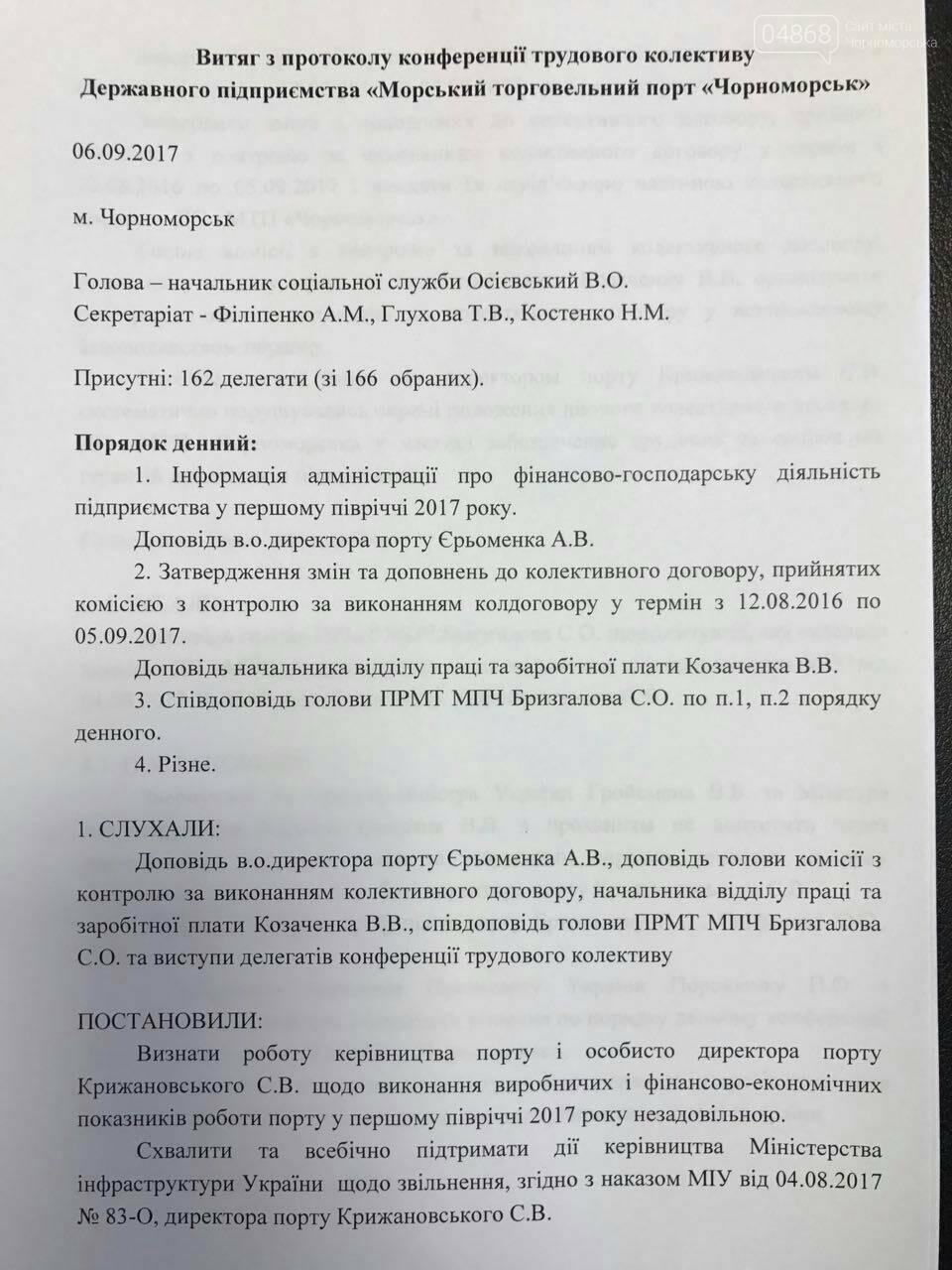Трудовой коллектив «МТП «Черноморск» обратился к Президенту Украины (документы), фото-2