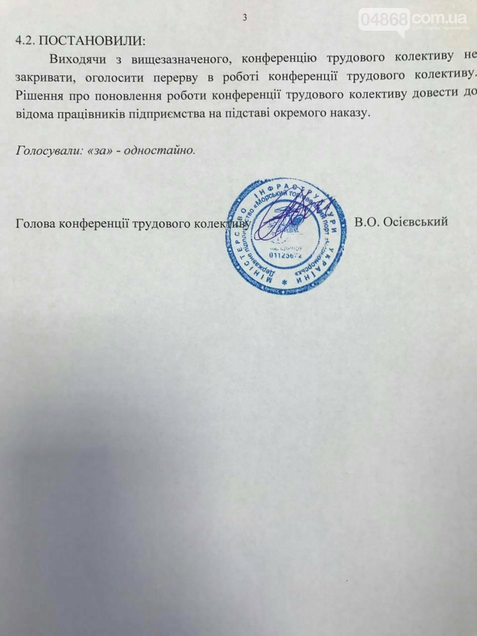 Трудовой коллектив «МТП «Черноморск» обратился к Президенту Украины (документы), фото-4
