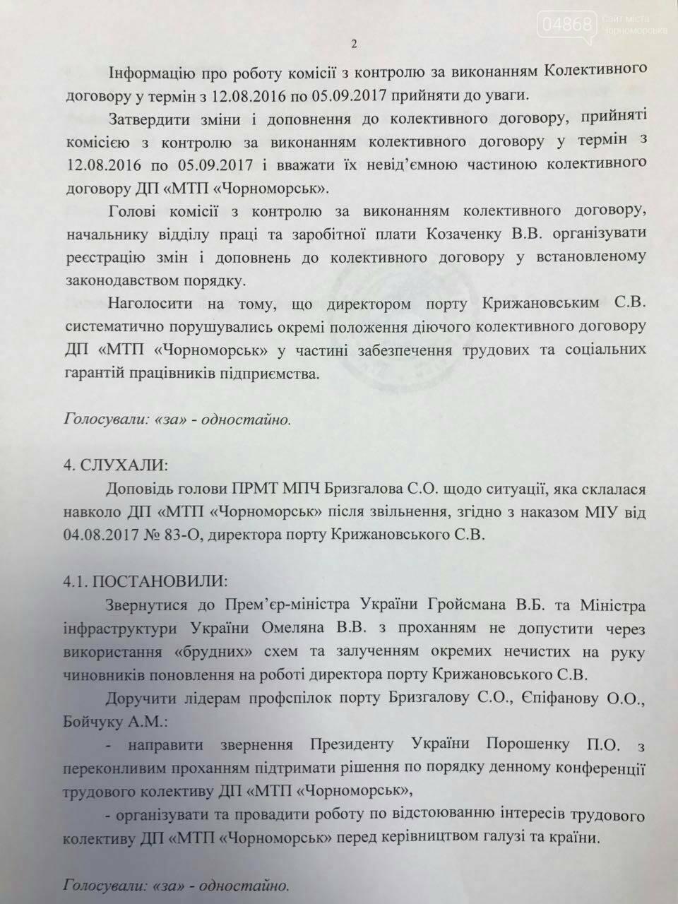 Трудовой коллектив «МТП «Черноморск» обратился к Президенту Украины (документы), фото-3