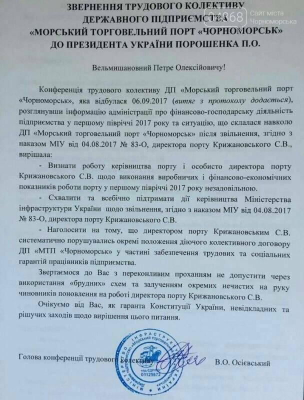 Трудовой коллектив «МТП «Черноморск» обратился к Президенту Украины (документы), фото-1