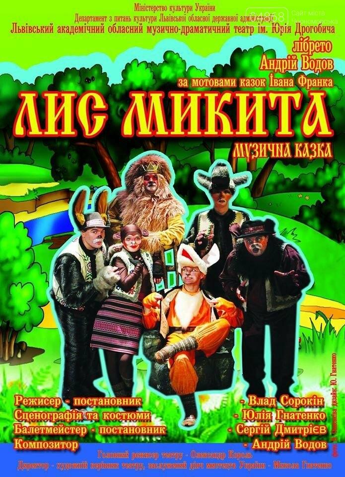 Театральный сентябрь в Черноморске (афиша), фото-2