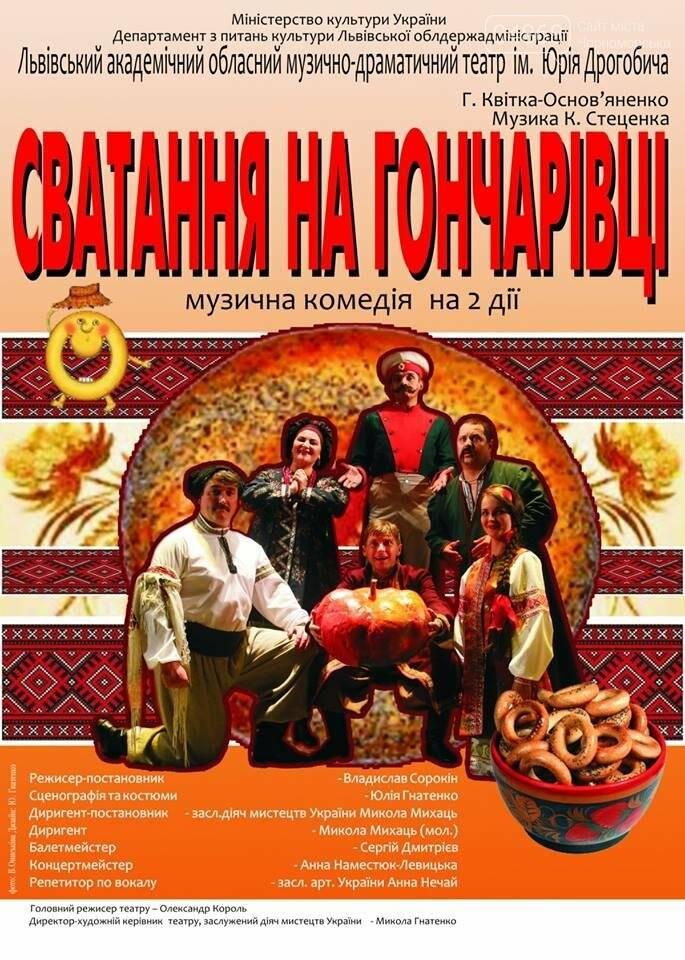 Театральный сентябрь в Черноморске (афиша), фото-1